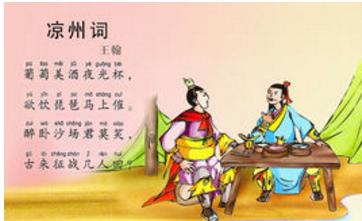 2017中考语文古诗文必背:凉州词诗词鉴赏