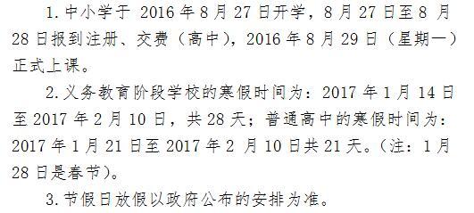 2016-2017玉林市时间寒假放假初中:1月14日-置换反应初中图片