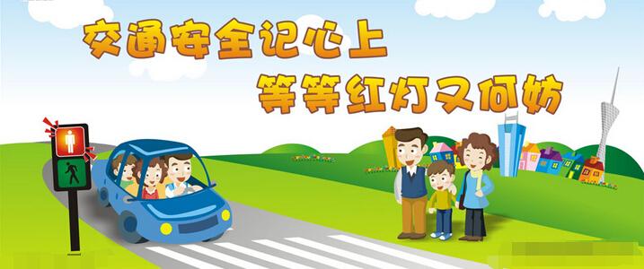 交通安全伴我行-小学生交通安全作文参考