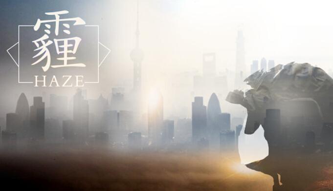 关于雾霾的英语作文