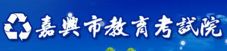 嘉兴中考报名网站