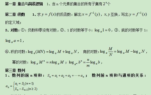 广东高中数学会考复习必考知识点(2017年)