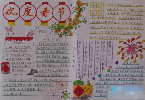 2017欢度春节手抄报素材:欢度春节