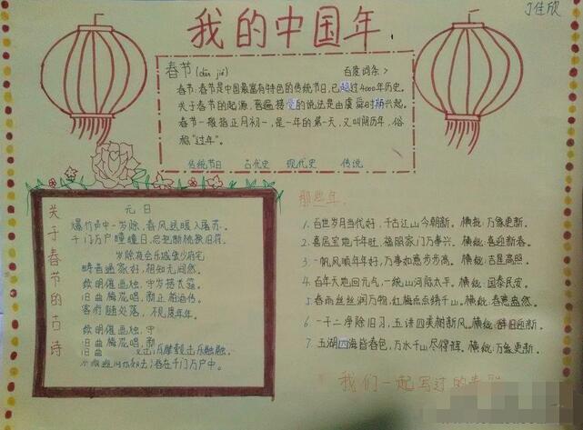 春节手抄报之2017鸡年春节手抄报集锦