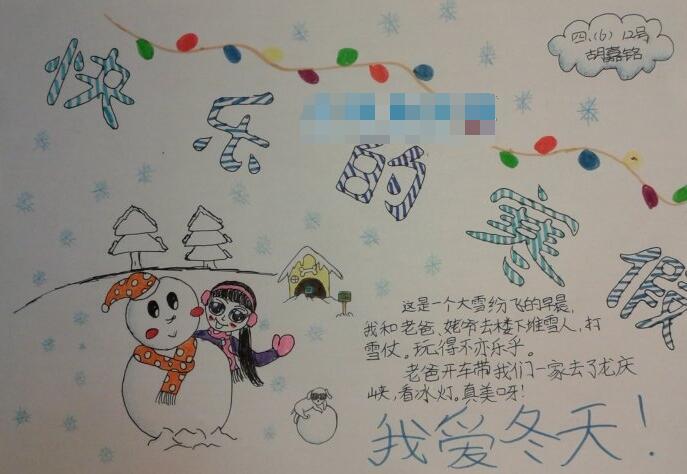 作文 手抄报  寒假是每个小朋友都盼望的,因为寒假里要过春节.
