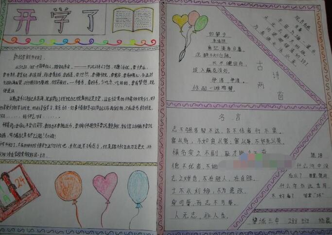 小学生开学了手抄报设计:开学了