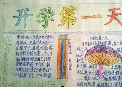 【开学第一天手抄报设计:开学第一天】 【有关开学手抄报设计:开学
