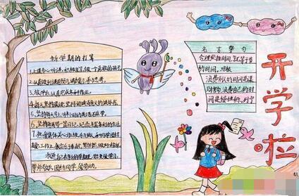 开学啦│2017开学啦手抄报推荐篇_手抄报_精品学习网