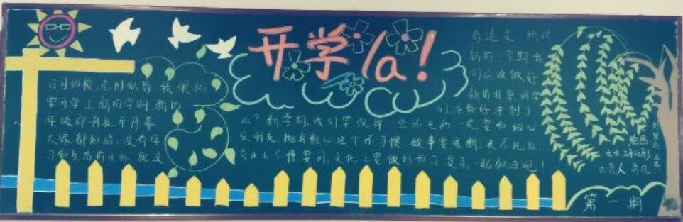 丰富多彩的开学季 ◎开学季黑板报素材: ps:小学生开学黑板报素材