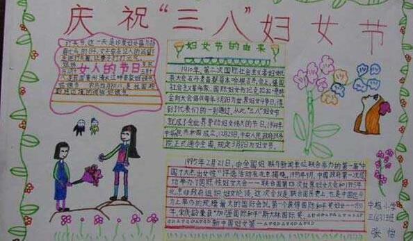 作文 手抄报  摘要内容      3月8日是国际劳动妇女节,又称三八节