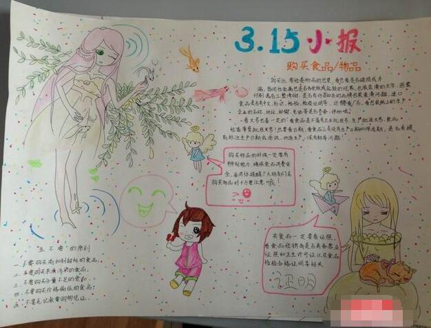 【迎接315】315消费者权益日手抄报大全图片