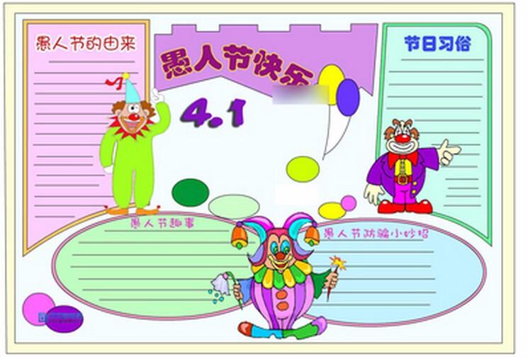 作文 手抄报  小学生愚人节手抄报制作大全【4.1愚人节】 ①4.
