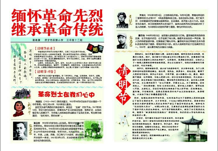>>>>纪念烈士手抄报:缅怀革命先烈 >>>>关于英雄的手抄报:缅怀革命图片