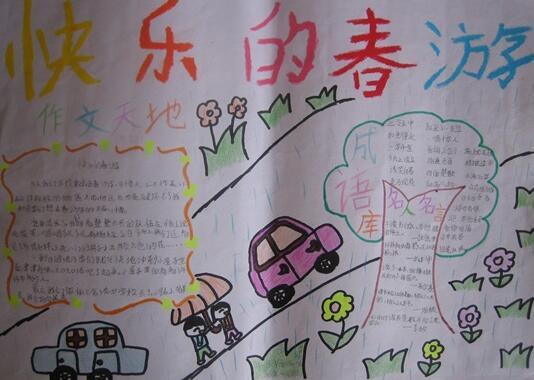 小学生春游手抄报为大家介绍完毕了,精品学习网的作文频道编辑在这里