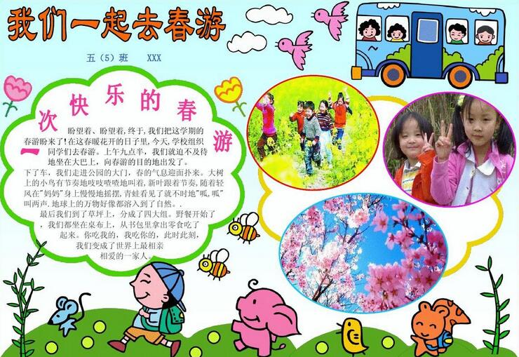 快乐春游—2017小学生春游手抄报大全