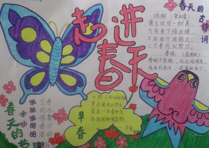 小学生春天的手抄报图片,一起阅读下吧~ 手绘春天-小学生春天的手抄报