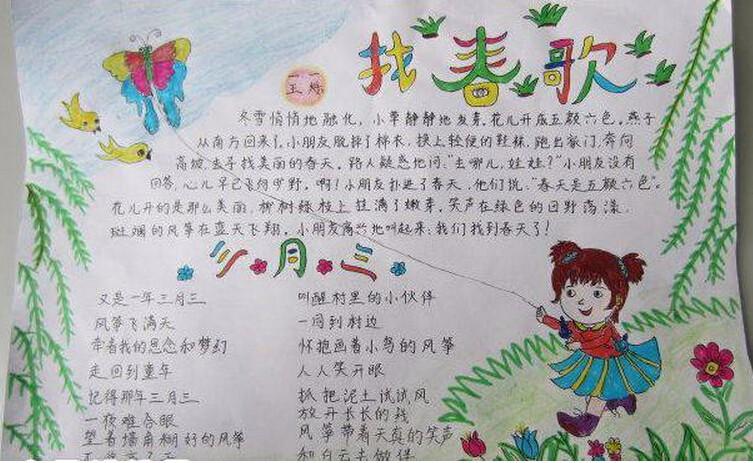 手绘春天-小学生春天的手抄报图片参考