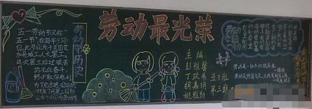 2017年劳动最光荣黑板报集锦-劳动节快乐