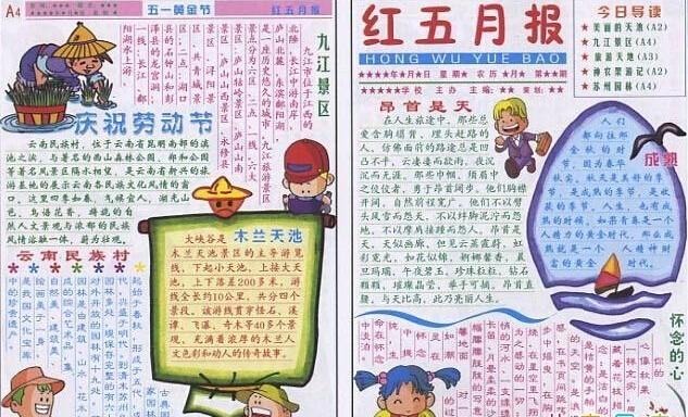 2017年庆祝劳动节手抄报参考 6篇