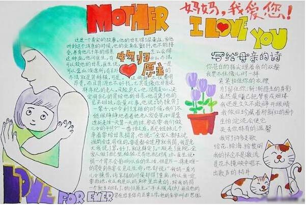 ①感恩妈妈 >>>>>感恩母亲手抄报:母爱让我学会感恩  同学们, 小学生