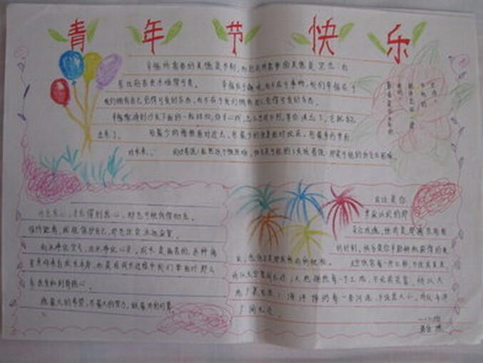 五四青年节的重要性,这个不用我多说大家都知道,这个节日是为了纪念我国五四运动而设立的节日,是我们中国重要的节日之一。精品学习网作文频道编辑以汇总的形式向大家呈现了五四青年节手抄报素材,一起参考下吧~ 五四青年节-五四青年节手抄报素材参考 青年节快乐  传承五四精神  五四青年节手抄报素材就到这里结束了,大家一定要认真阅读,希望能有所启发,对大家有所帮助。 54青年节由来简介:五四青年节,是为纪念1919年5月4日爆发的五四运动而设立的。它来源于中国1919年反帝爱国的五四运动。1939年,陕甘宁边区