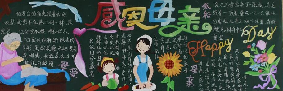 2017年感恩母亲黑板报图片集锦(5篇)