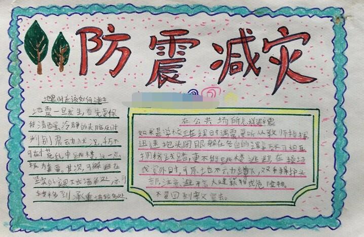 """2017年防震减灾手抄报精选""""安全最重要"""""""