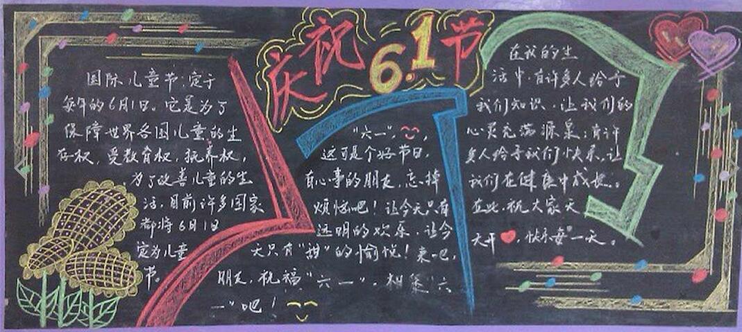 开心六一 >>>>>小学生儿童节黑板报设计图:六一动漫狂欢节