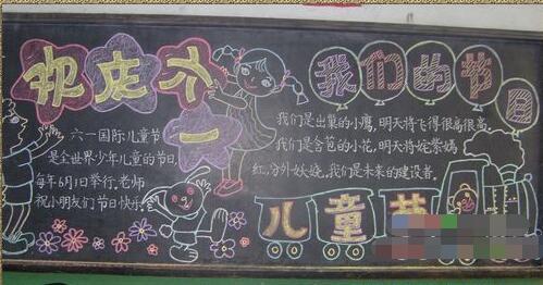 开心六一 >>>>>小学生儿童节黑板报设计图:六一动漫狂欢节 >>>>>儿童