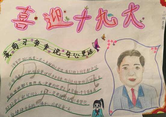 2017年喜迎十九大手抄报图片集锦