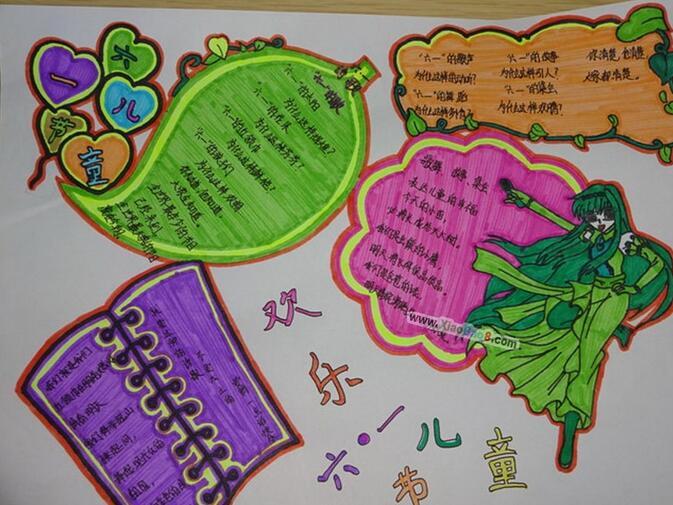 小学生六一儿童节手抄报集锦-61儿童节