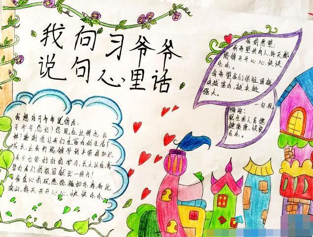 学生喜迎十九大手抄报参考 对习爷爷说句心里话图片