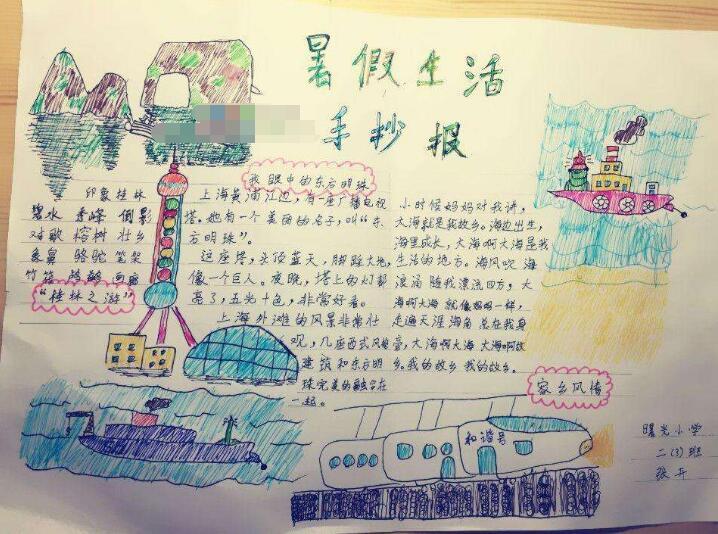 小学生快乐暑假手抄报素材:暑假生活