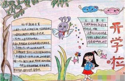 开学手抄报-9月开学季手抄报参考(五则)