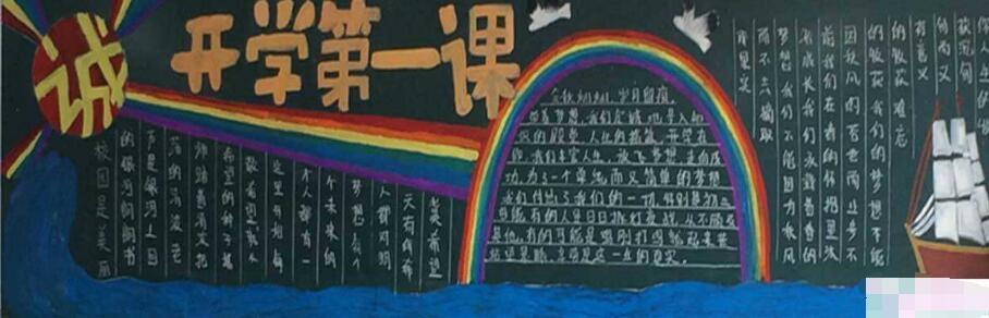9月秋季开学第一课黑板报参考(五则)