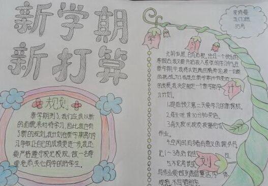 9月新学期│有关新学期手抄报参考(五则)