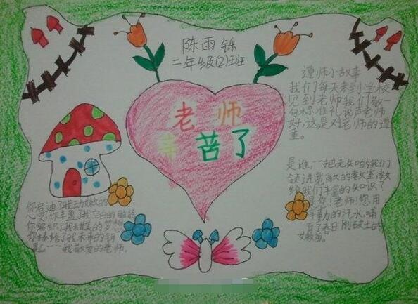 作文频道小编为大家搜集了教师节为素材的 手抄报 知识