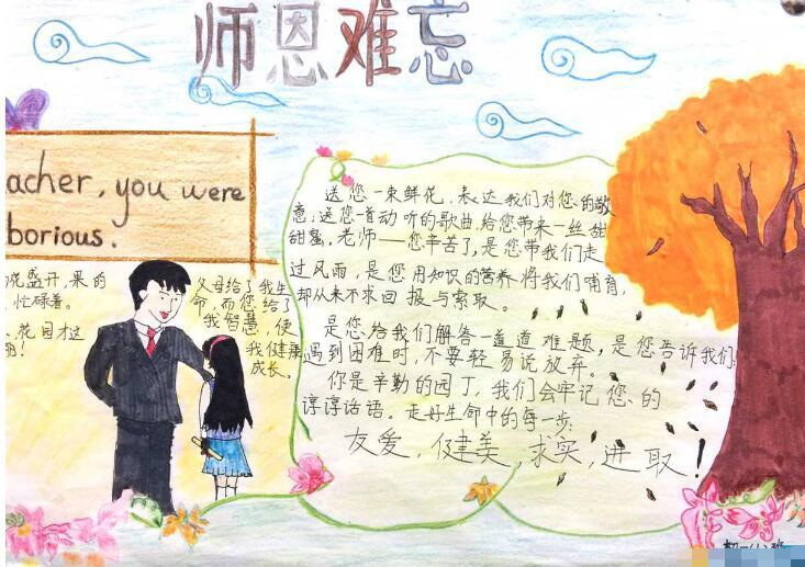 教师赞歌 详情参考篇>>>>>2017年感恩教师节手抄报内容:师恩难忘 2017