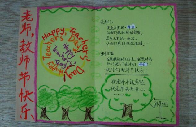教师节快乐】 详情查看【小学生教师节diy贺卡图片:老师,教师节快乐】