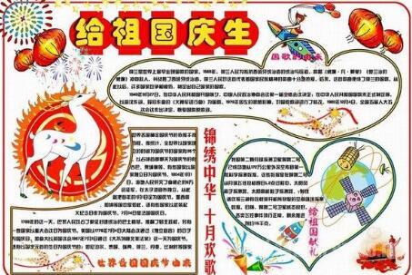2017年欢度国庆节手抄报大全│国庆68周年