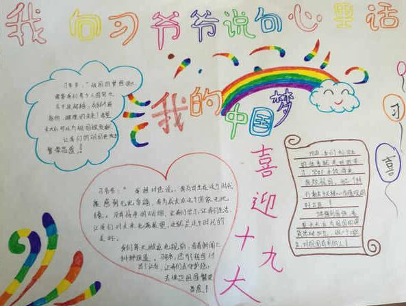 我向习爷爷说句心里话手抄报素材 我的中国梦图片