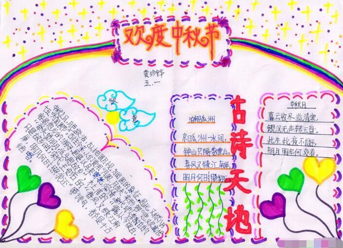 欢度中秋节手抄报设计:欢度中秋佳节