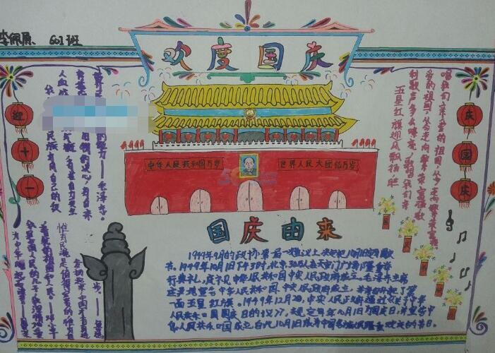 十一庆国庆手抄报资料:欢度国庆节