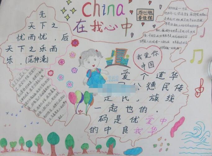 我爱你中国手抄报内容:祖国在我心中图片