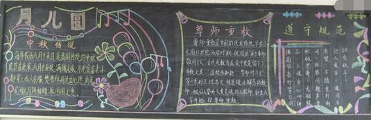 五则八月十五中秋节黑板报供你参考