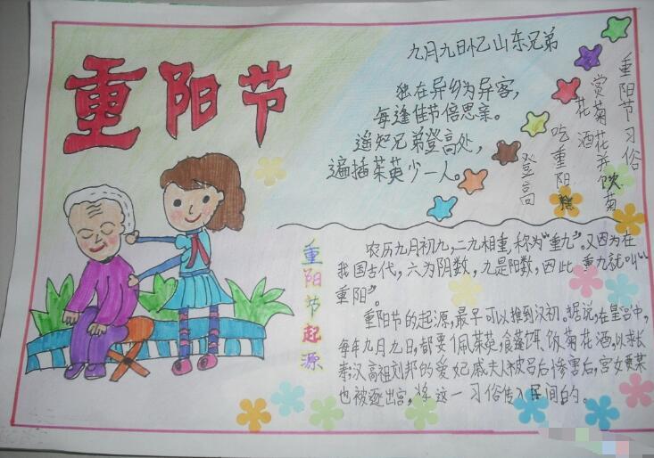 小学生九九重阳节手抄报集锦(4则)