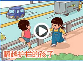 小学生交通安全视频教育短片:翻越护栏的孩子