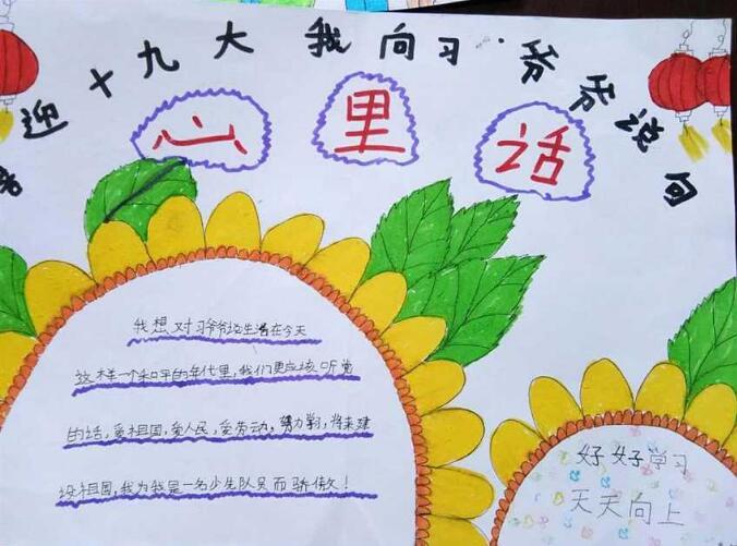 正能量│小学生向习爷爷说句心里话手抄报集锦图片