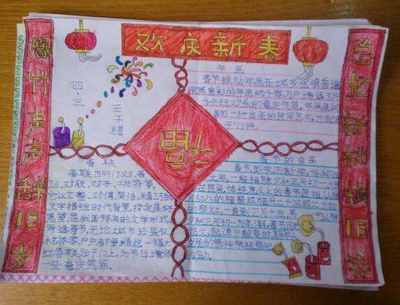 小学春节手抄报图片2017年:欢度新春