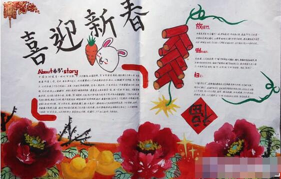 相关推荐: 2017年喜迎春节手抄报:贺新年   小学生春节手抄报图片